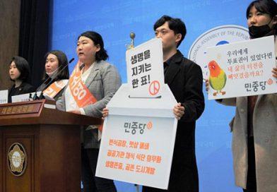 민중당, 동물복지 공약 발표, 채식식단 제도화