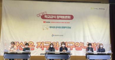 인천시교육청, 기후위기 대응 학교급식 정책 방향 논의